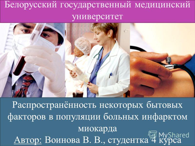 L/O/G/O Распространённость некоторых бытовых факторов в популяции больных инфарктом миокарда Автор: Воинова В. В., студентка 4 курса Белорусский государственный медицинский университет