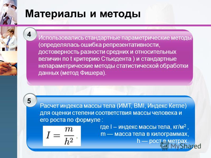 Материалы и методы 4 5 Использовались стандартные параметрические методы (определялась ошибка репрезентативности, достоверность разности средних и относительных величин по t критерию Стьюдента ) и стандартные непараметрические методы статистической о