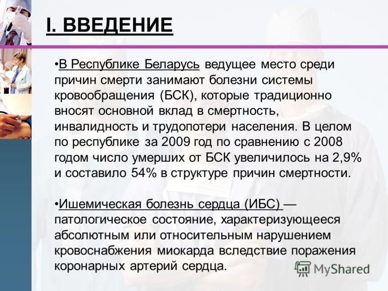 I. ВВЕДЕНИЕ В Республике Беларусь ведущее место среди причин смерти занимают болезни системы кровообращения (БСК), которые традиционно вносят основной вклад в смертность, инвалидность и трудопотери населения. В целом по республике за 2009 год по срав