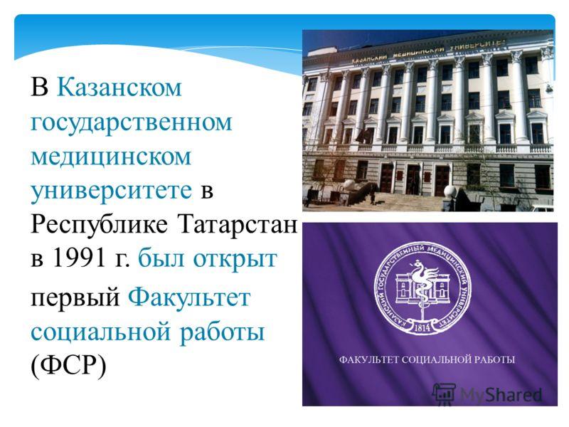 В Казанском государственном медицинском университете в Республике Татарстан в 1991 г. был открыт первый Факультет социальной работы (ФСР)