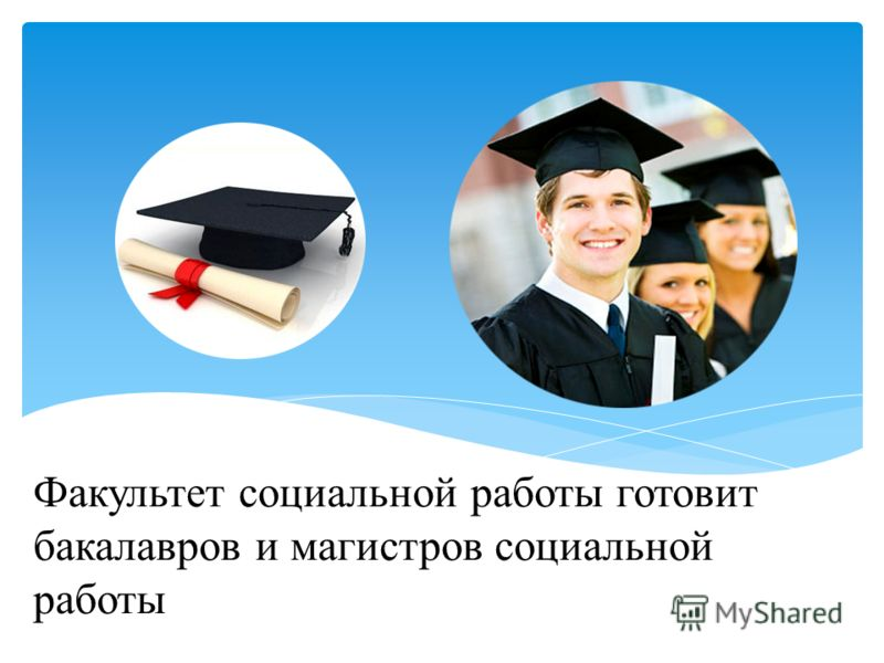 Факультет социальной работы готовит бакалавров и магистров социальной работы