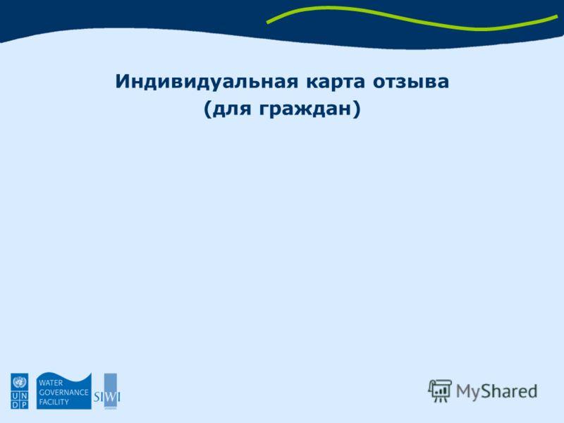 Индивидуальная карта отзыва (для граждан)
