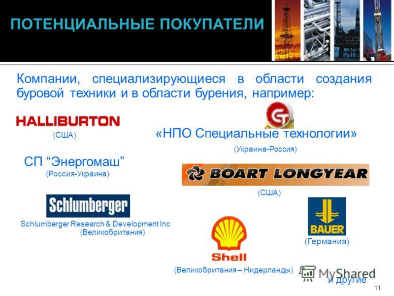 11 Компании, специализирующиеся в области создания буровой техники и в области бурения, например: (США) «НПО Специальные технологии» (Украина-Россия) СП Энергомаш (Россия-Украина) (США) Schlumberger Research & Development Inc (Великобритания) (Герман
