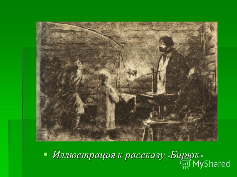 Иллюстрация к рассказу « Бирюк » Иллюстрация к рассказу « Бирюк »