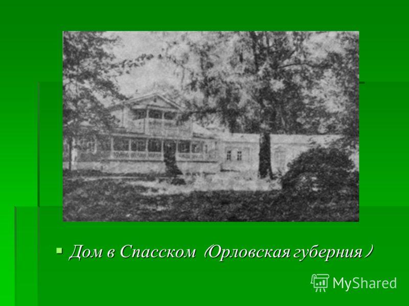 Дом в Спасском ( Орловская губерния ) Дом в Спасском ( Орловская губерния )