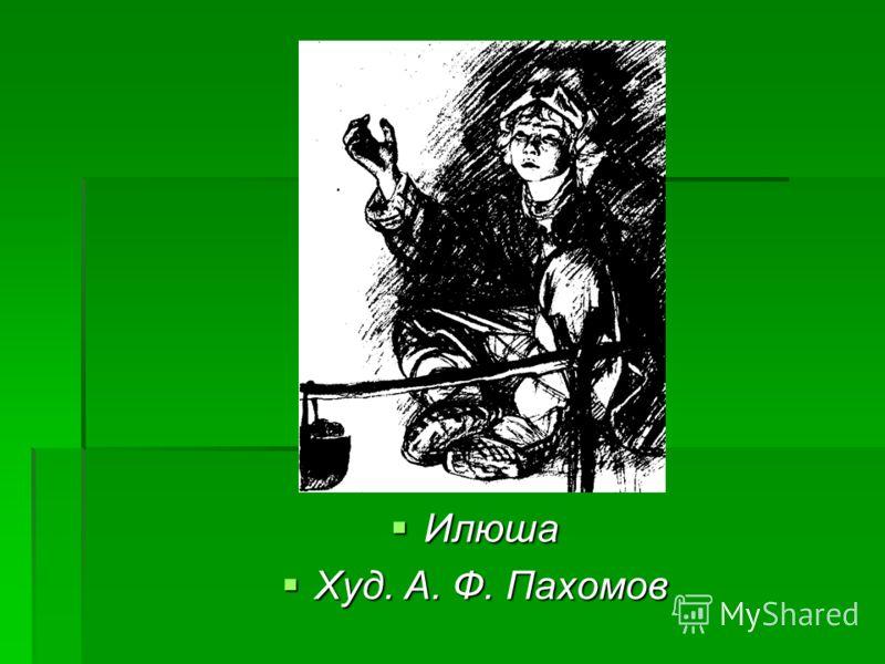 Илюша Илюша Худ. А. Ф. Пахомов Худ. А. Ф. Пахомов