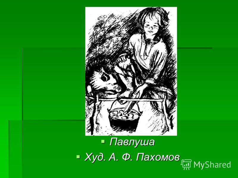 Павлуша Павлуша Худ. А. Ф. Пахомов Худ. А. Ф. Пахомов