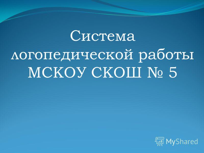 Система логопедической работы МСКОУ СКОШ 5