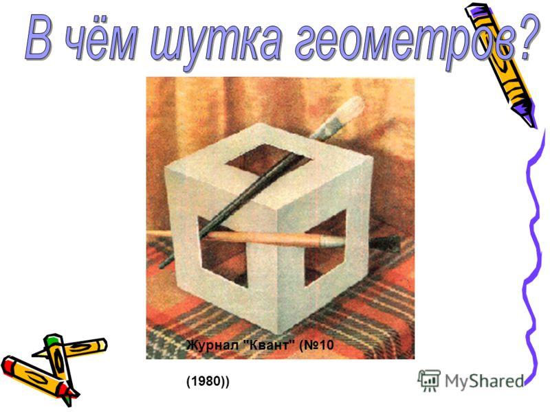 Журнал Квант (10 (1980))