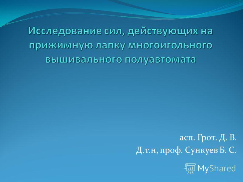 асп. Грот. Д. В. Д.т.н, проф. Сункуев Б. С.