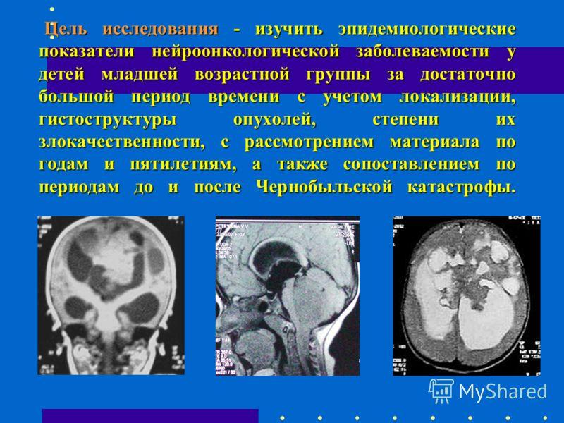 Цель исследования - изучить эпидемиологические показатели нейроонкологической заболеваемости у детей младшей возрастной группы за достаточно большой период времени с учетом локализации, гистоструктуры опухолей, степени их злокачественности, с рассмот