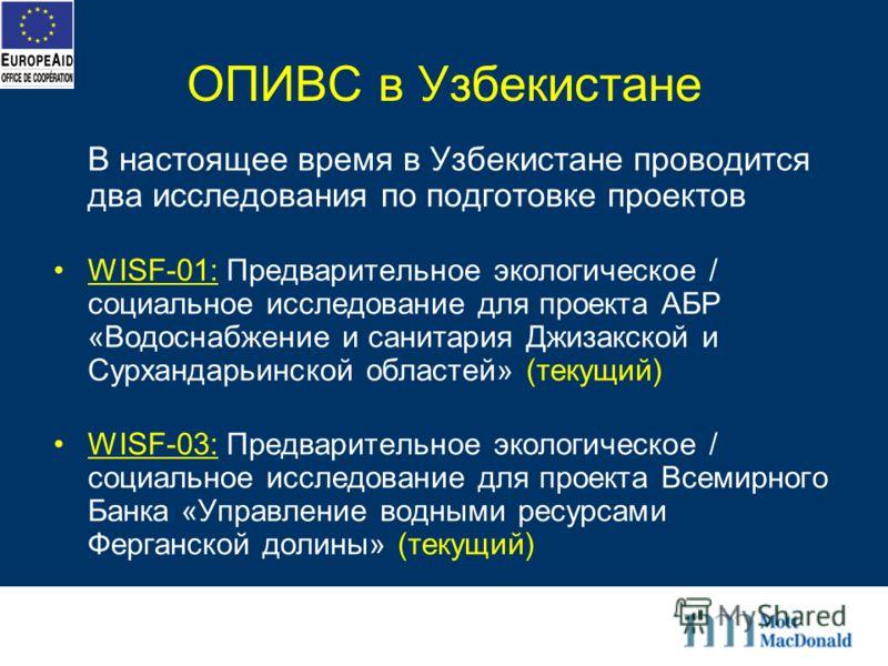 ОПИВС в Узбекистане В настоящее время в Узбекистане проводится два исследования по подготовке проектов WISF-01: Предварительное экологическое / социальное исследование для проекта АБР «Водоснабжение и санитария Джизакской и Сурхандарьинской областей»