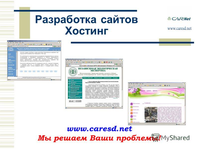 Разработка сайтов Хостинг www.caresd.net Мы решаем Ваши проблемы!