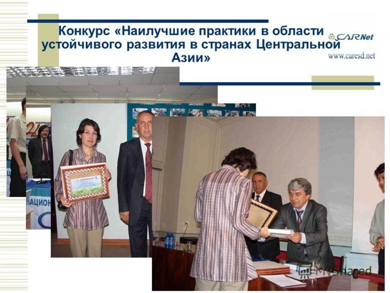 Конкурс «Наилучшие практики в области устойчивого развития в странах Центральной Азии»