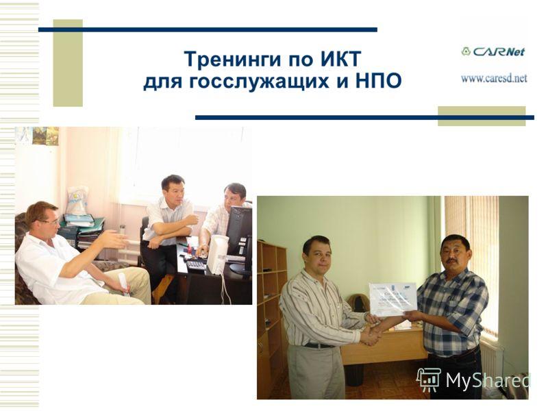 Тренинги по ИКТ для госслужащих и НПО
