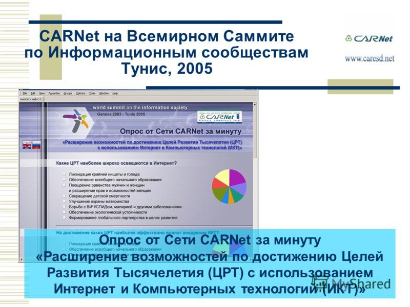CARNet на Всемирном Саммите по Информационным сообществам Тунис, 2005 Опрос от Сети CARNet за минуту «Расширение возможностей по достижению Целей Развития Тысячелетия (ЦРТ) с использованием Интернет и Компьютерных технологий (ИКТ)»