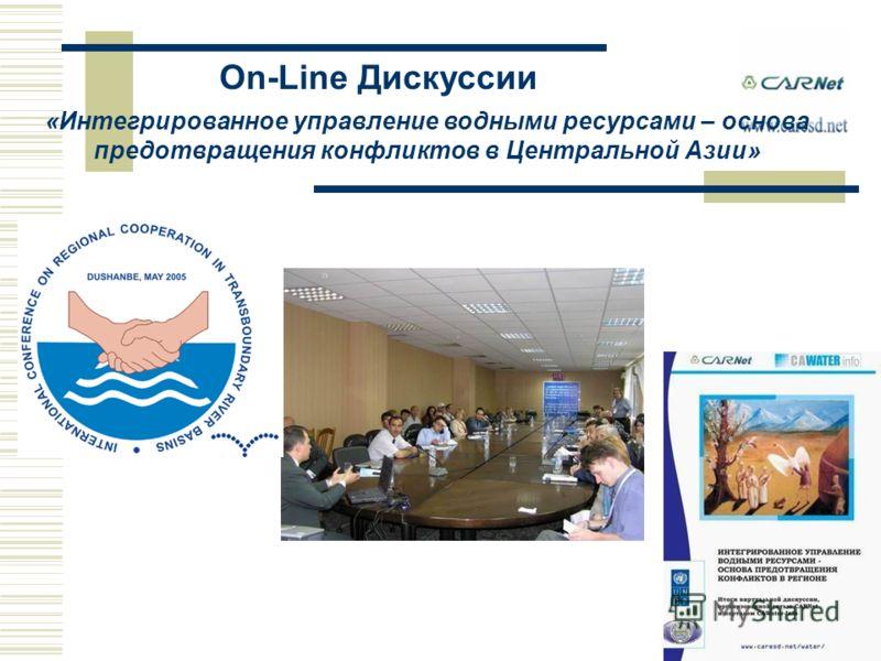 On-Line Дискуссии «Интегрированное управление водными ресурсами – основа предотвращения конфликтов в Центральной Азии»