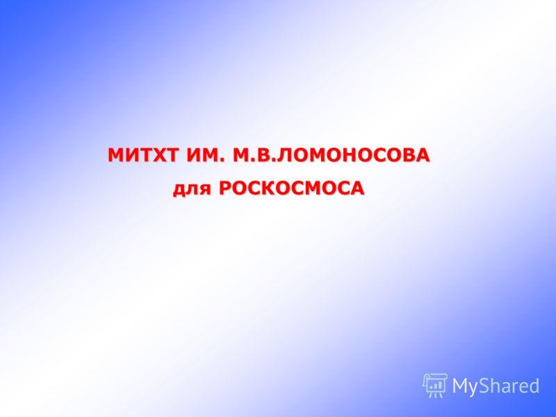 МИТХТ ИМ. М.В.ЛОМОНОСОВА для РОСКОСМОСА