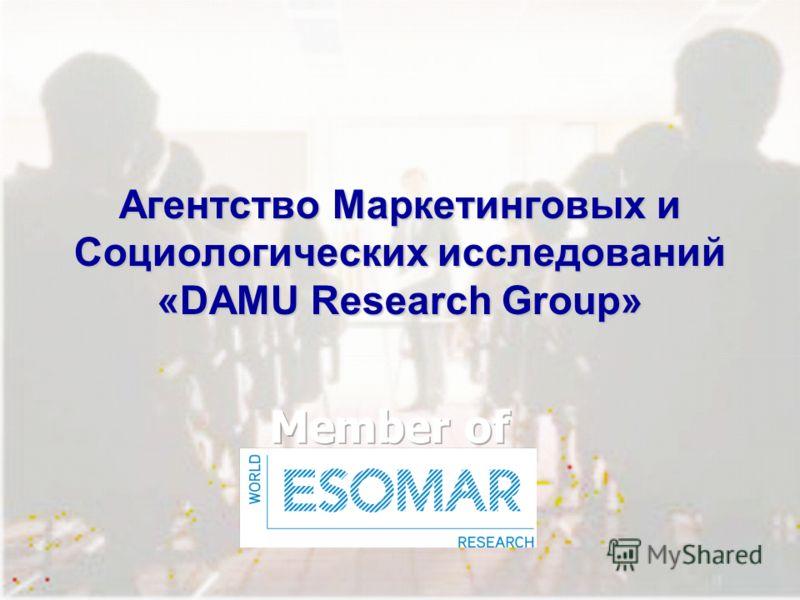 Агентство Маркетинговых и Социологических исследований «DAMU Research Group»