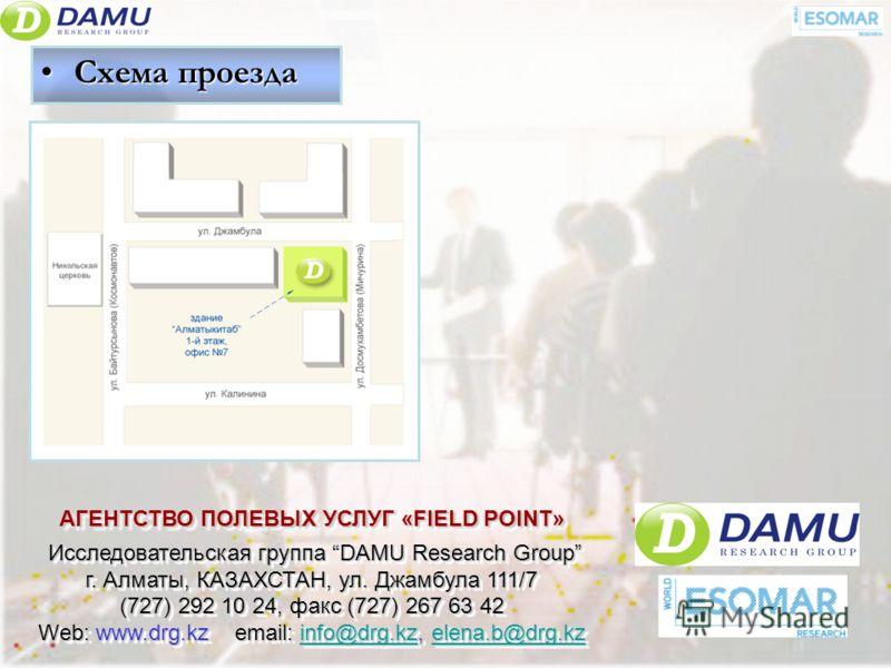 Схема проездаСхема проезда АГЕНТСТВО ПОЛЕВЫХ УСЛУГ «FIELD POINT» Исследовательская группа DAMU Research Group г. Алматы, КАЗАХСТАН, ул. Джамбула 111/7 (727) 292 10 24, факс (727) 267 63 42 Web: www.drg.kz email: info@drg.kz, elena.b@drg.kz info@drg.k