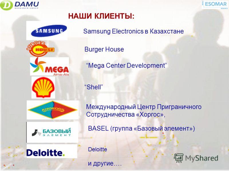 НАШИ КЛИЕНТЫ: Международный Центр Приграничного Сотрудничества «Хоргос», Burger House Mega Center Development Shell Samsung Electronics в Казахстане BASEL (группа «Базовый элемент») Deloitte и другие….