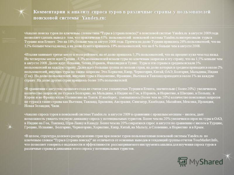 Комментарии к анализу спроса туров в различные страны у пользователей поисковой системы Yandex.ru: Анализ поиска туров по ключевым словам типа Туры в (страна поиска) в поисковой системе Yandex.ru в августе 2009 года позволяет сделать вывод о том, что
