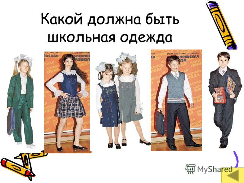 Какой должна быть школьная одежда