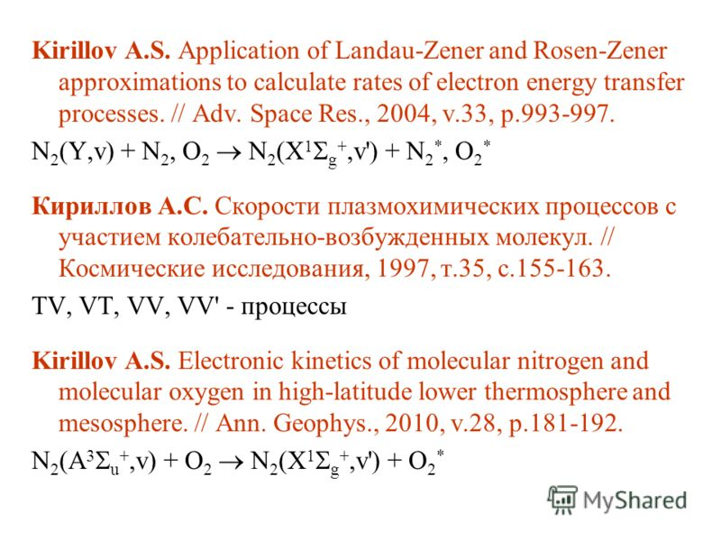 Kirillov A.S. Application of Landau-Zener and Rosen-Zener approximations to calculate rates of electron energy transfer processes. // Adv. Space Res., 2004, v.33, p.993-997. N 2 (Y,v) + N 2, O 2 N 2 (X 1 g +,v') + N 2 *, O 2 * Кириллов А.С. Скорости