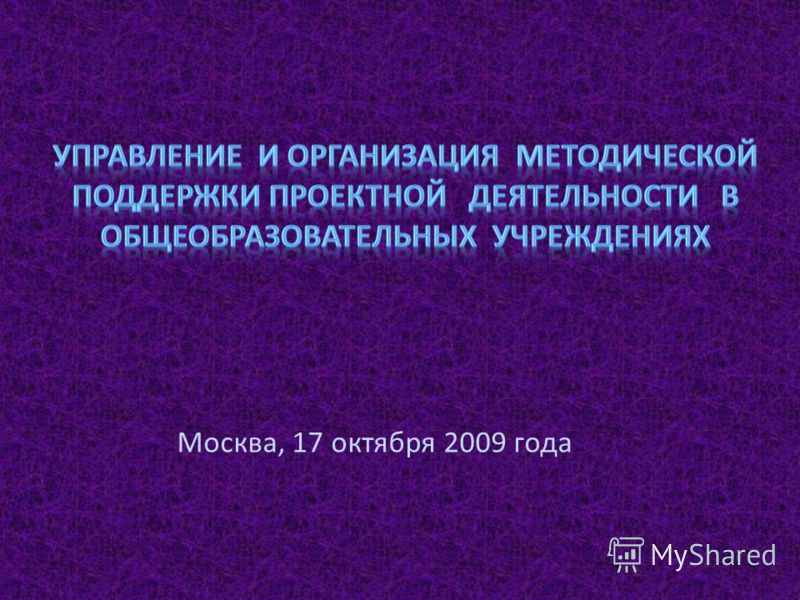 Москва, 17 октября 2009 года