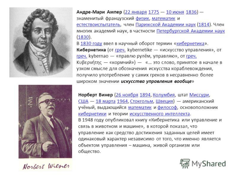 Андре-Мари Ампер (22 января 1775 10 июня 1836) знаменитый французский физик, математик и естествоиспытатель, член Парижской Академии наук (1814). Член многих академий наук, в частности Петербургской Академии наук (1830).22 января177510 июня1836физикм