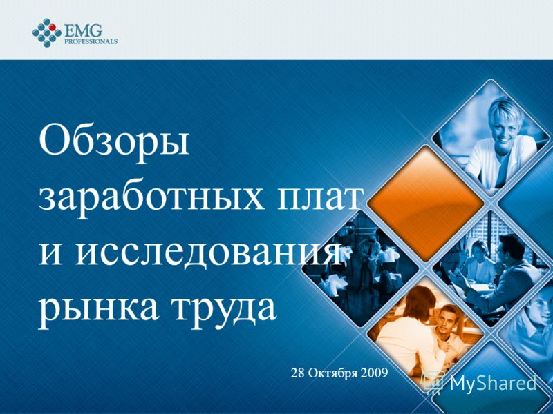 Обзоры заработных плат и исследования рынка труда 28 Октября 2009