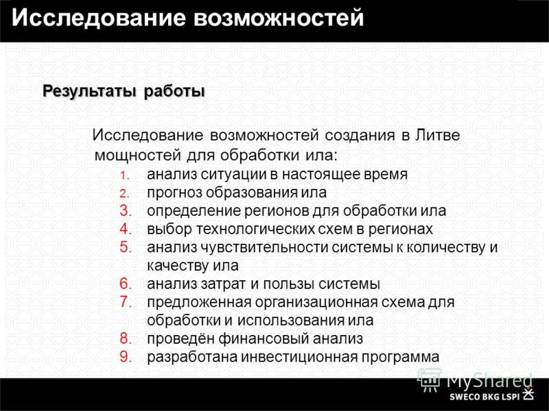 Результаты работы Исследование возможностей создания в Литве мощностей для обработки ила: 1. анализ ситуации в настоящее время 2. прогноз образования ила 3.определение регионов для обработки ила 4.выбор технологических схем в регионах 5.анализ чувств
