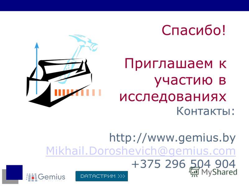 Спасибо! Приглашаем к участию в исследованиях Контакты: http://www.gemius.by Mikhail.Doroshevich@gemius.com +375 296 504 904