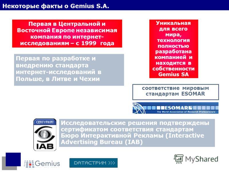 Первая в Центральной и Восточной Европе независимая компания по интернет- исследованиям – с 1999 года Первая по разработке и внедрению стандарта интернет-исследований в Польше, в Литве и Чехии Уникальная для всего мира, технология полностью разработа