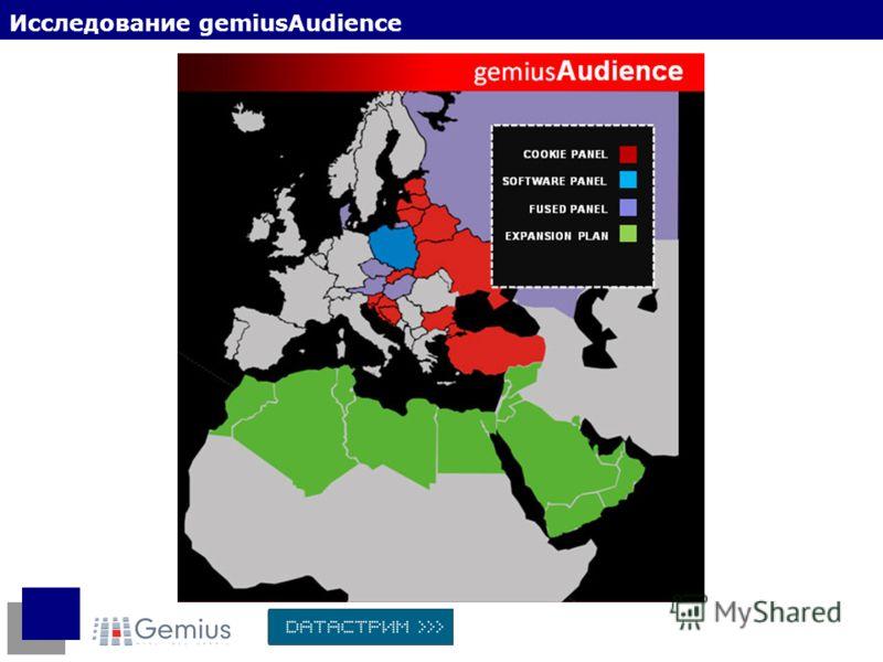 Исследование gemiusAudience