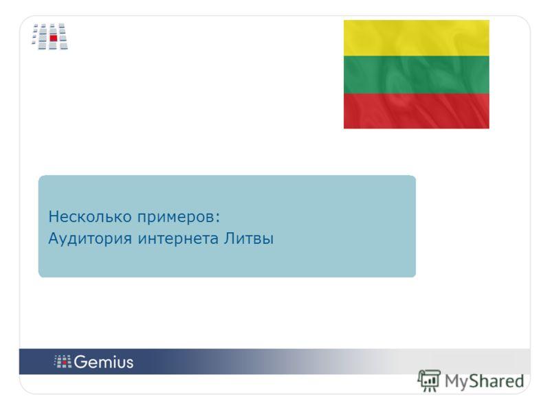 22 Несколько примеров: Аудитория интернета Литвы