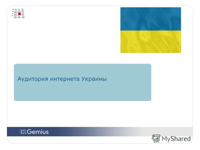2727 2727 Аудитория интернета Украины