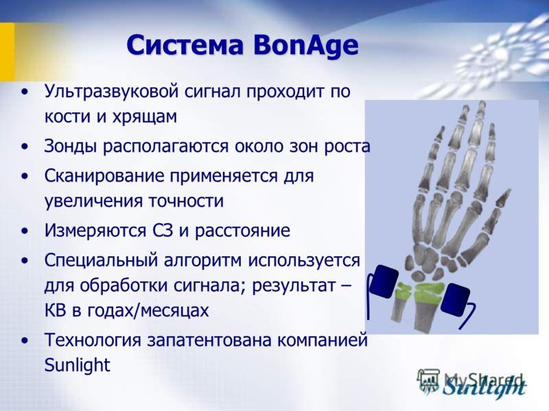 Система BonAge Ультразвуковой сигнал проходит по кости и хрящам Зонды располагаются около зон роста Сканирование применяется для увеличения точности Измеряются СЗ и расстояние Специальный алгоритм используется для обработки сигнала; результат – КВ в