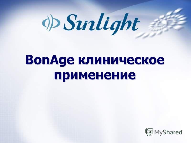 BonAge клиническое применение