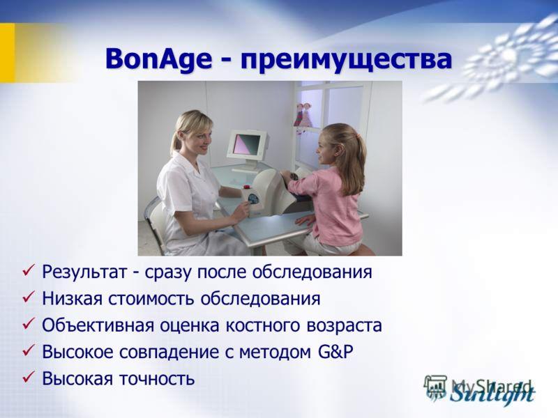 BonAge - преимущества Результат - сразу после обследования Низкая стоимость обследования Объективная оценка костного возраста Высокое совпадение с методом G&P Высокая точность