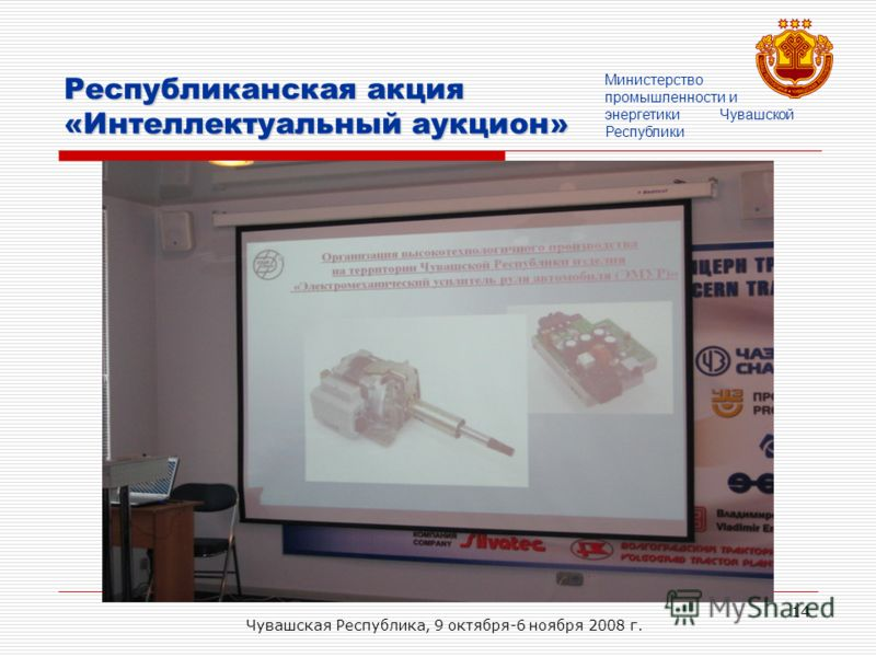 Чувашская Республика, 9 октября-6 ноября 2008 г. 14 Республиканская акция «Интеллектуальный аукцион» Министерство промышленности и энергетики Чувашской Республики