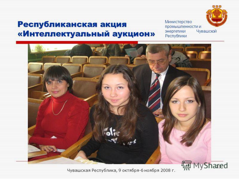 Чувашская Республика, 9 октября-6 ноября 2008 г. 23 Республиканская акция «Интеллектуальный аукцион» Министерство промышленности и энергетики Чувашской Республики