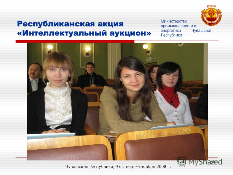 Чувашская Республика, 9 октября-6 ноября 2008 г. 25 Республиканская акция «Интеллектуальный аукцион» Министерство промышленности и энергетики Чувашской Республики