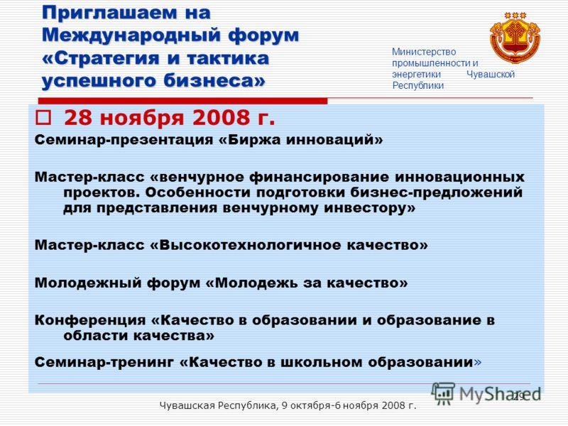 Чувашская Республика, 9 октября-6 ноября 2008 г. 29 28 ноября 2008 г. Семинар-презентация «Биржа инноваций» Мастер-класс «венчурное финансирование инновационных проектов. Особенности подготовки бизнес-предложений для представления венчурному инвестор