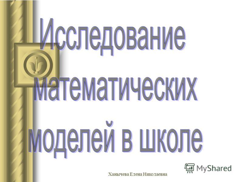 Ханычева Елена Николаевна