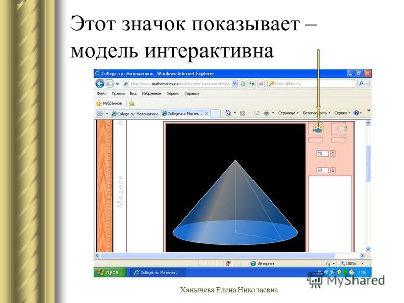Ханычева Елена Николаевна Этот значок показывает – модель интерактивна