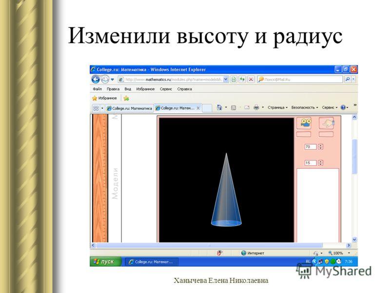 Ханычева Елена Николаевна Изменили высоту и радиус