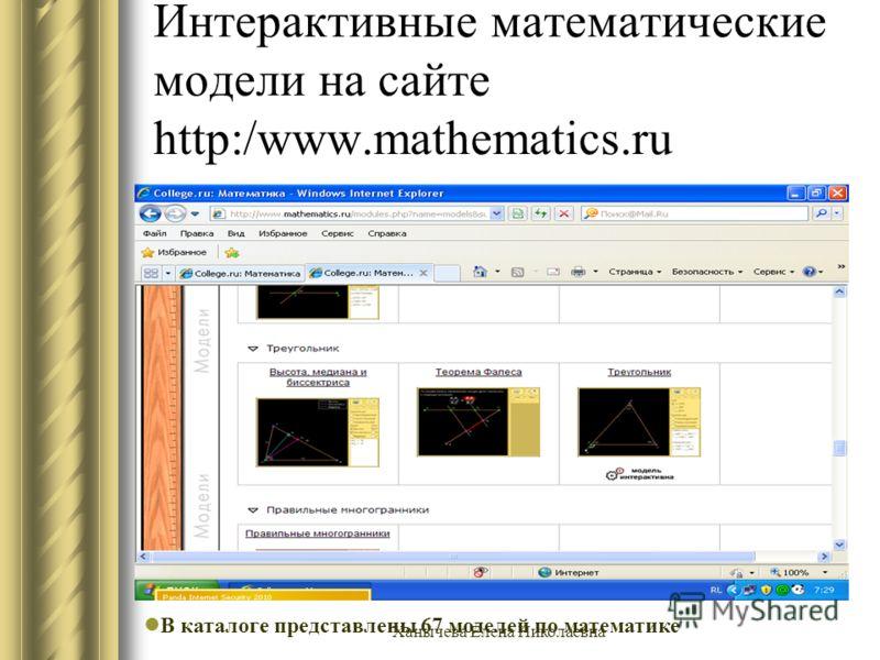 Ханычева Елена Николаевна Интерактивные математические модели на сайте http:/www.mathematics.ru В каталоге представлены 67 моделей по математике