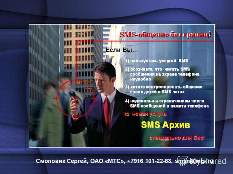 Смоловик Сергей, ОАО «МТС», +7916 101-22-83, smsn@mts.ru