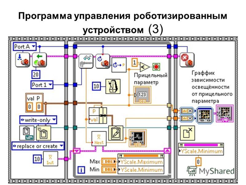Программа управления роботизированным устройством (3)